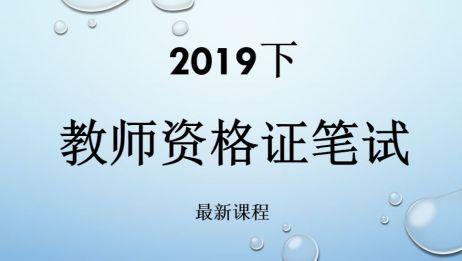 2019下半年教师资格证考试(最新课程)
