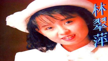 林翠萍酒廊情歌《爱恨纠缠》,经典港台歌曲,几代人的记忆