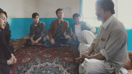 在阿富汗,我永远不会想到会用这种方式,和当地人称兄道弟!