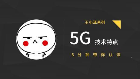5分钟带你认识5G技术特点