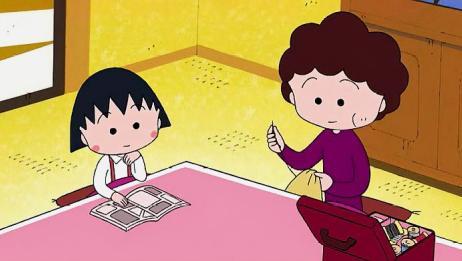 樱桃小丸子:小丸子也有东西让妈妈帮忙缝一下