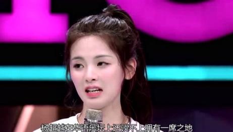 华语女歌手排行榜:杨超越登顶第一,邓紫棋孟美岐紧随其后!