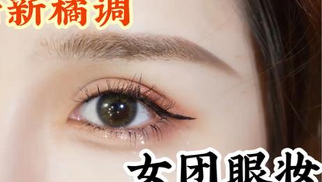 新手眼妆,直男看一眼就会被吸引的眼妆,见男朋友化这个眼妆,让他笑得合不拢嘴那种