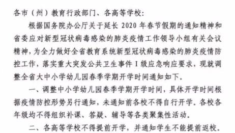 四川2020春季开学最新通知,延迟开学时间,你们那里通知了吗?