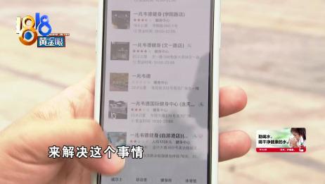 """1818黄金眼【五年""""卧铺""""健身卡 两年后就换""""硬座""""?】"""