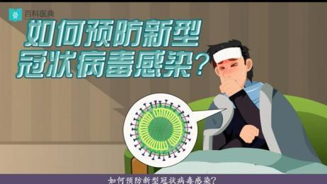 如何预防新型冠状病毒感染?