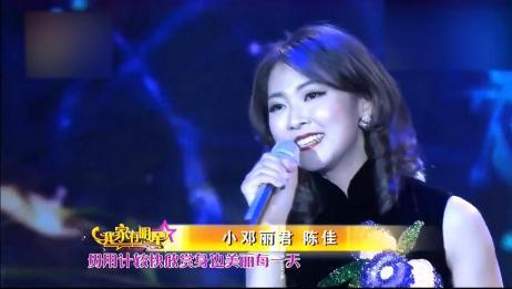 小邓丽君陈佳演唱邓丽君的《漫步人生路》