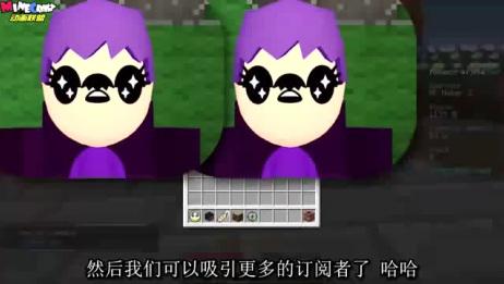MC动画紫屎羊玩小测试游戏PurpleShep