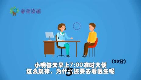 脑筋急转弯:小明每天早上7:00准时大便这么规律为什么还要去看医生呢?