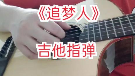 经典老歌《追梦人》吉他指弹