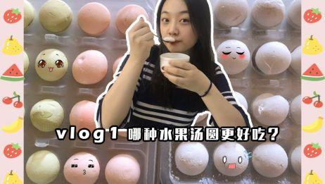 vlog1:哪种水果味的汤圆更好吃?