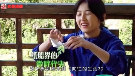 张子枫为何能成为团宠?黄磊把她当女儿,彭昱畅化身中国好哥哥