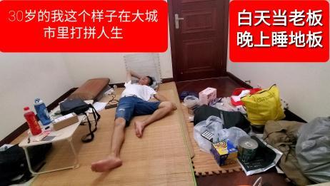 30多岁的男人一无所有,来到广州创业,白天当老板,晚上睡地板