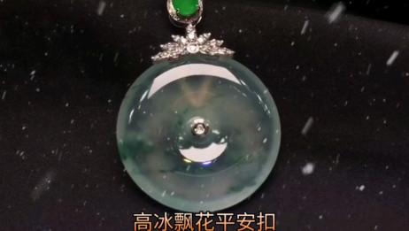 奢侈品珠宝,高冰翡翠欣赏