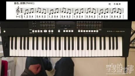 电子琴自学,手指基本功练习,第一讲