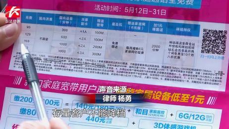 """律师状告中国移动涉""""霸王条款"""":区别对待新老用户,设最低消费"""