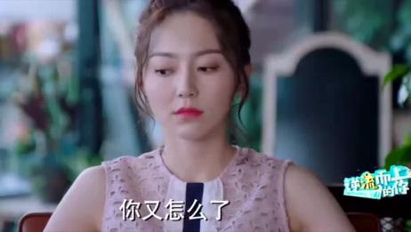 逆流而上的你:高红旗离婚而高蜜闪婚,让刘艾很是意外