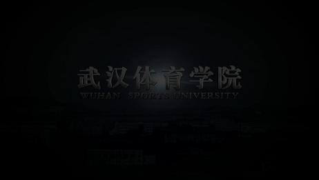 「你好!武体」燃爆!武汉体育学院官方宣传片