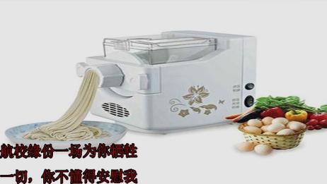 从面粉做成面条,家用自动面条机的确能带来不少方便