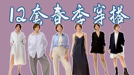 33岁还能这么穿?困困一口气试穿12套春装,你最喜欢哪一个?