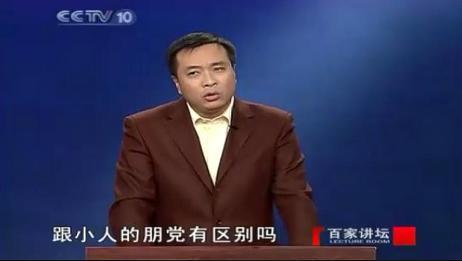 康震解读欧阳修《朋党论》:这篇文章能否消除仁宗对朋党的疑虑?