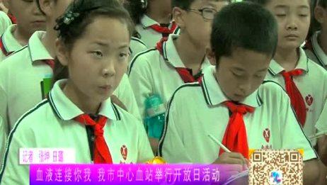 渭南市中心血站举行开放日活动