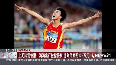 上期脑洞答案:滴滴出行被指侵权 遭刘翔索赔126万元