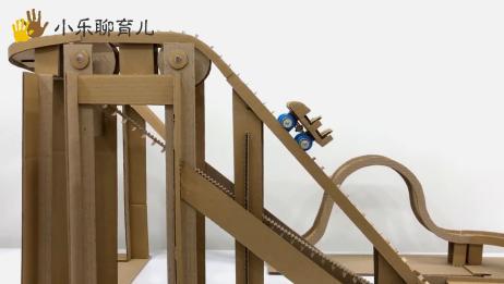 创意DIY玩具教学,用纸皮箱制作的过山车玩具,下落时的速度惊人