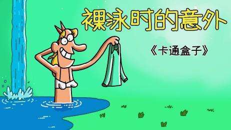 《卡通盒子系列》猜不到结局的脑洞小动画——裸泳时的意外
