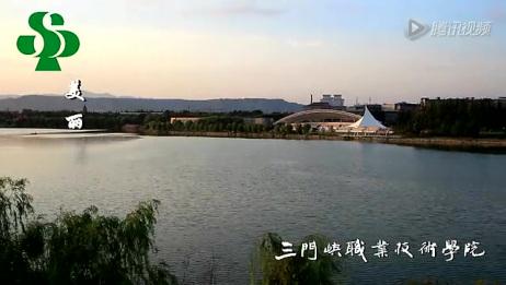 三门峡职业技术学院广告片