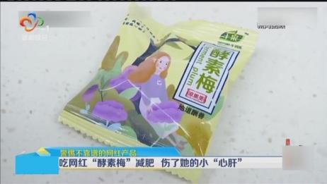 """吃网红""""酵素梅""""减肥 伤了她的小""""心肝"""""""
