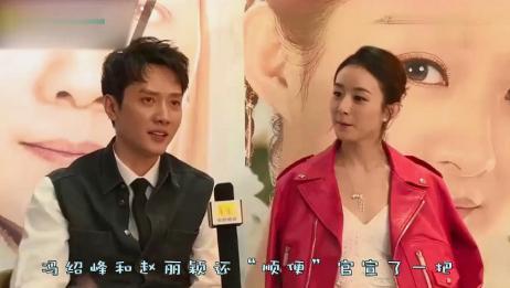 冯绍峰被问和赵丽颖哪段戏让你最难忘,他回答后观众都脸红了?