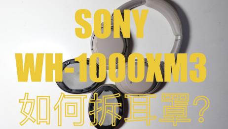 活动作品索尼WH1000xm3耳机脏了?耳罩海棉怎么拆卸清洗?