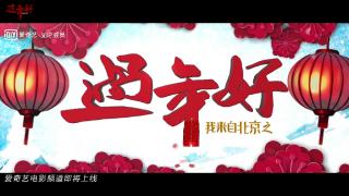 """《我来自北京之过年好》看杨志刚智取各路东北""""四大天王"""""""