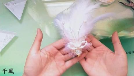 仙气十足的羽毛发夹耳环:雪羽,做法简单,但成品却超仙哦!