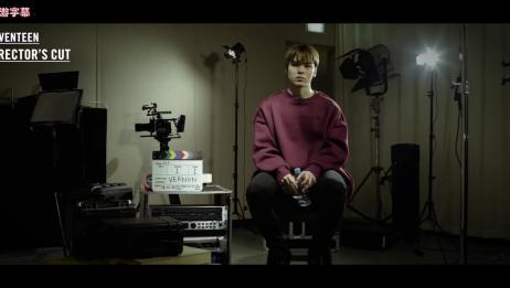 【西游/持续更新请收藏】SEVENTEEN Director's Interview 中字