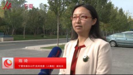 宁夏:干部群众热议十九大报告
