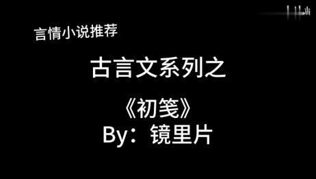 完结言情推文,古言文《初笺》by:镜里片,女主女扮男装系列!