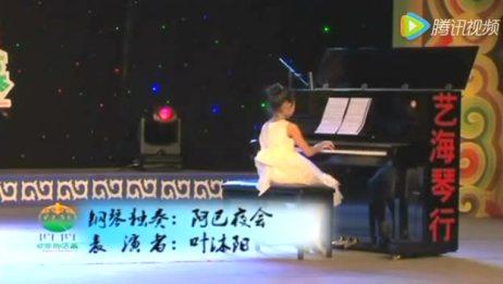 钢琴独奏 叶沐阳《阿巴夜会》
