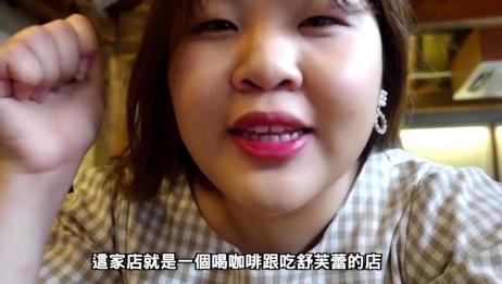 韩国日常生活vlog:非常有情调的咖啡厅,搭配超好吃的草莓舒芙蕾
