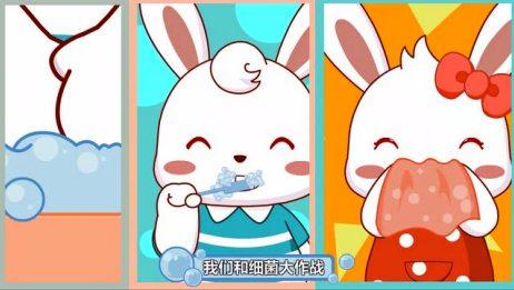 《兔小贝儿歌》饭前饭后都要勤洗手,做个爱卫生的好孩子