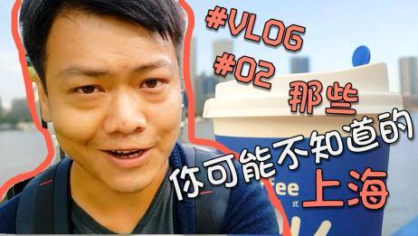 VLOG:上海有哪些可能你不知道的?光方言,可能就让你怀疑人生