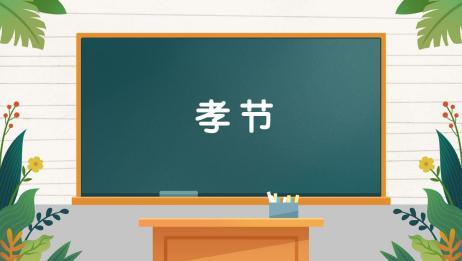 字词小课堂:孝节