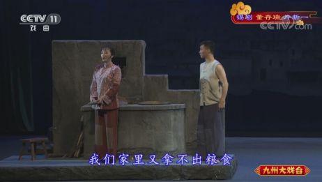 《九州大戏台》 20201021 锡剧《董存瑞》片断一