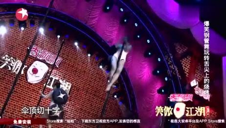 笑傲江湖:烧烤遇上了钢管舞!配上背景音乐太魔性!