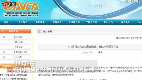 """音集协下架6000多首KTV歌曲,何不""""合作共赢""""丨新京报快评"""