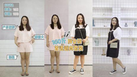 160斤胖女孩初秋必备遮肉神裤,产后妈妈也能立瘦50斤~