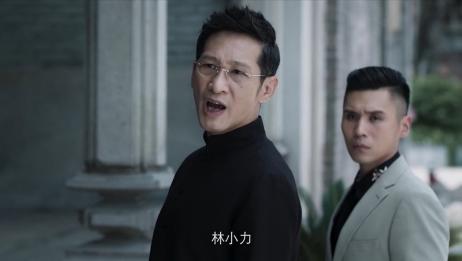 破冰行动:林耀东一向心狠手辣,唯独对他温柔!李维民都失算了