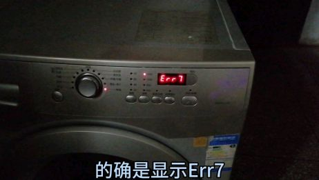 海尔滚筒洗衣机显示Err7故障,电机一直不动,看菜鸟如何快速修复