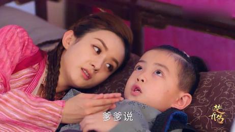 楚乔传:小孩子童言无忌,无意说的话,却让宇文玥呛到了